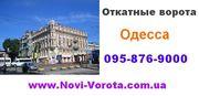Откатные ворота Одесса,  Измаил,  Ильичёвск,  Белгород-Днестровский