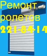 Ремонт защитных ролет Киев,  ремонт ролеты,  ремонт роллетов Киев